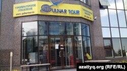 """""""Gulnar Tour"""" компаниясының Алматыдағы кеңсесі. 5 тамыз 2014 жыл."""