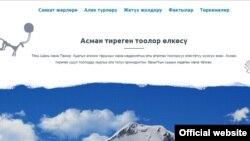 Туристтик сайттын башкы бети.