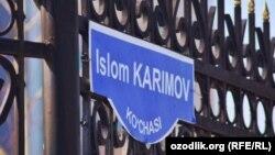 Табличка с именем Ислама Каримова на одной из центральных улиц Ташкента.