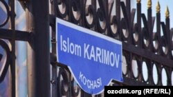 Тошкентдаги Ислом Каримов кўчаси