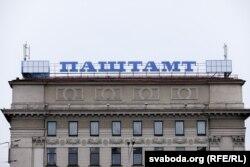 Галоўны будынак беларускай пошты, ілюстрацыйнае фота
