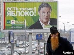 """Упор на """"только"""" не принес """"Яблоку"""" политических плодов"""