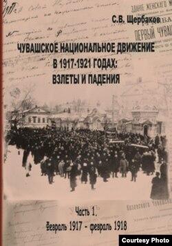 Обложка электронной книги Сергея Щербакова