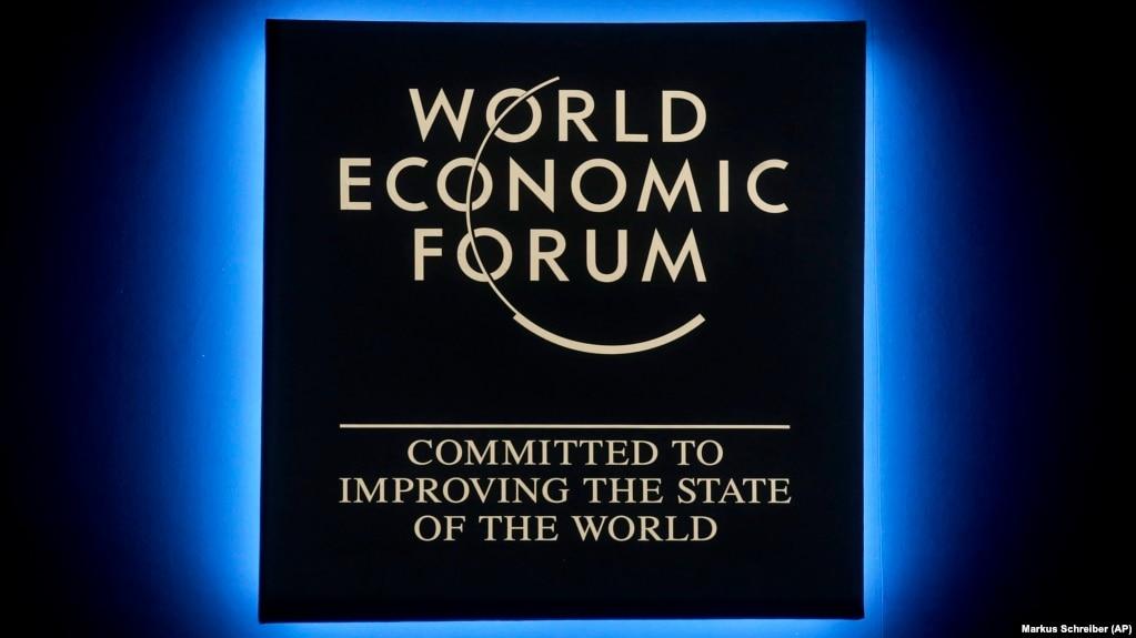 Эмблема Всемирного экономического форума