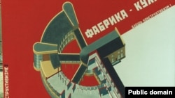 A Soviet poster featuring the 'Fabrika Kukhnya' (Kitchen Factory)