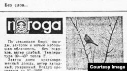 Первоапрельский прогноз погоды для Алма-Аты. Температура указана в непривычном для горожан формате – по Фаренгейту (1977 год).