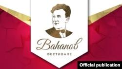 Рәшит Ваһапов фестиваленең яңа логотибы (уртадагы сурәт)