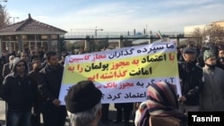 Tehran: protesters urge financial institutions to return their money. November 2017.