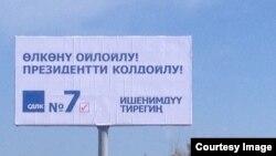 Кыргызстан социал-демократтар партиясынын үгүт жарнагы
