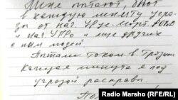 Записка Кутаева, которую он передал правозащитнику Игорю Каляпину