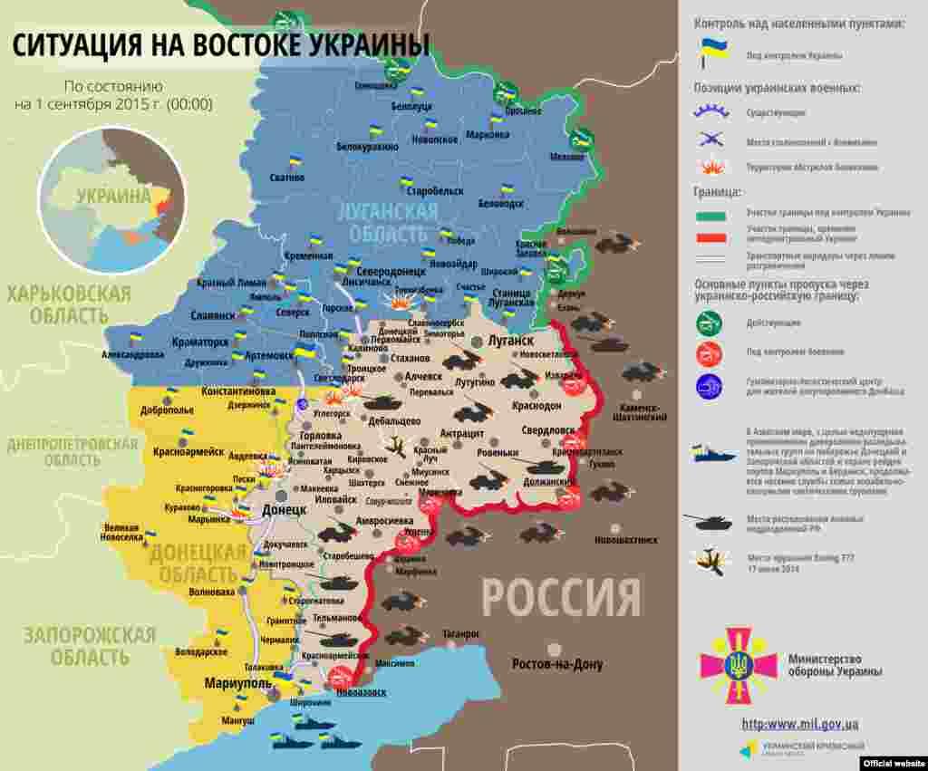Ситуация в зоне боевых действий на Донбассе 1 сентября 2015 года