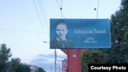 Уральски (элекке Җаек) каласының танылган шәхесләренә багышланган реклам кампаниясе, август 2010