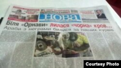 Публікація «Нової Тернопільської газети», (Photo courtesy of Guy Germain)