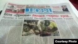 Публікація «Нової Тернопільської газети», 30 січня 2012 року (Photo courtesy of Guy Germain)