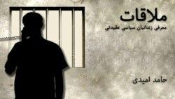 ملاقات با حامد امیدی
