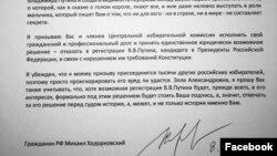 Письмо Михаила Ходорковского Элле Памфиловой, фрагмент. Декабрь