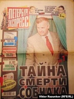 """Газета """"Петербург Экспресс"""""""