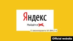 Яндекстің интернетке байланысты заңғы қарсы акциясы. 11шілде 2012 жыл.