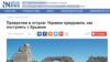 «Укргідропроект» назвав фейком повідомлення у ЗМІ, що Україна планує зробити з Криму острів