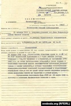 Тэкст абвінавачваньня Мікалая Маліноўскага