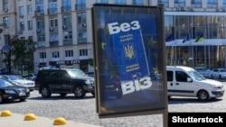 Безвизовый въезд в Европу был одним из крупных достижений президентства Петра Порошенко