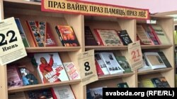Выстава кніг пра вайну ў Дзівінскай бібліятэцы