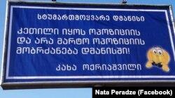 Баннер с приветствием на въезде в Дманиси