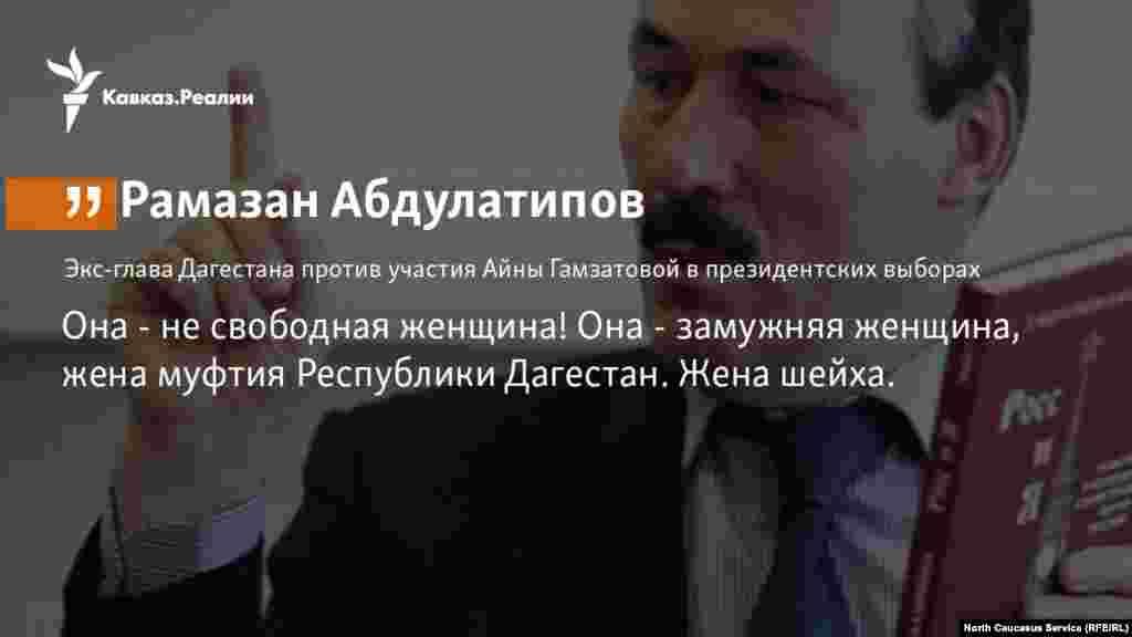 2.1.2018 // Абдулатипов раскритиковал решение жены главы ДУМ Дагестана участвовать в выборах президента России.