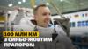 Прапор України, піца і американський футбол у космосі. Інтерв'ю з астронавтом Ренді Брезніком