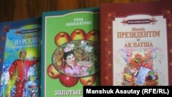 So far, six books have been published in a series of fairy tales based on the life of Kazakh President Nursultan Nazarbaev.