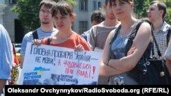 На одній із акцій на захист української мови в Харкові