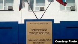 В августе Черкесский городской суд признал Руслана Рахаева виновным в том, что он забил до смерти в своем кабинете задержанного Дахира Джанкезова, и приговорил его к 13 годам лишения свободы