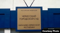 Черкесск, КЧР