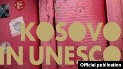 Плакат, призывающий принять Косово в ЮНЕСКО