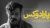 پارادوکس با کامبیز حسینی؛ گفتوگو با شاهین نجفی
