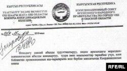 Облустук координациялык кеңештин цензура киргизген чечими