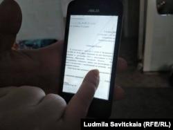 Сообщение из интернет-приемной на телефоне Елены Перчиковой