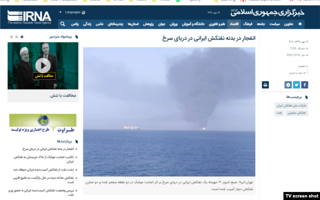 Screen Grab Published by IRNA With A Photo Of The June In The Gulf Of Oman