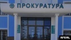 Парадный вход здания Атырауской областной прокуратуры.