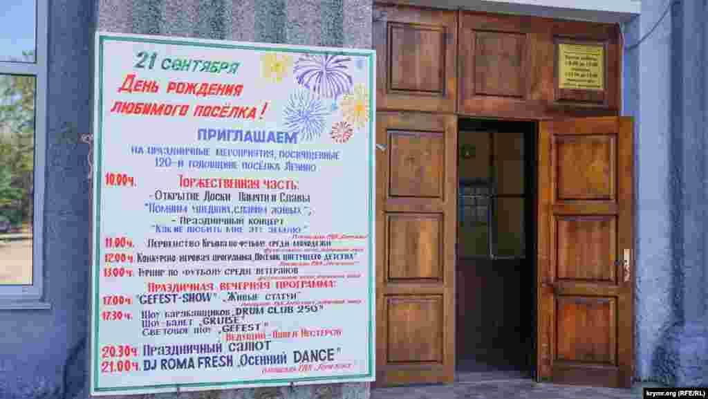 План праздничных мероприятий вывесили у входа в районный Дом культуры за несколько дней до торжества