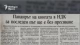 Kontinent Newspaper, 16.05.1998