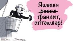 Russia -- Daily cartoon by Sergey Elkin in Tatar, 12Jul2019
