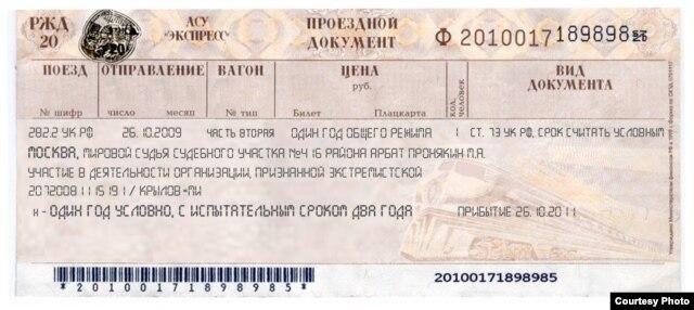 """Матвей Крылов. """"Билет в один конец"""""""