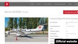 Скриншот с сайта Aerovista FZE