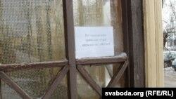 Музэй Максіма Багдановіча