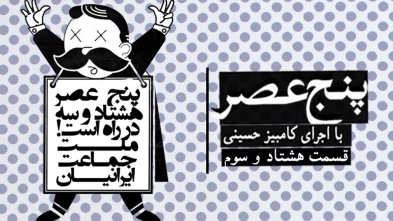 پنج عصر با کامبیز حسینی - ۸۳