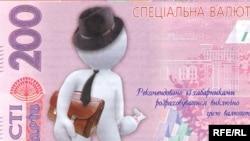 "A Ukrainian postcard project -- ""We are against corruption"""