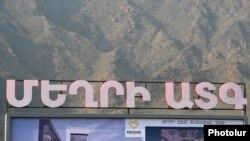 """Ermənistan - """"Meghri"""" azad iqtisadi zonasının açılışı, 15 dekabr, 2017"""