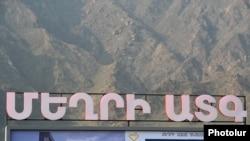 Հայ-իրանական սահմանին բացվեց «Մեղրի» ազատ տնտեսական գոտին