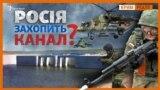 Чи зможе Україна відбити атаку Росії? (відео)